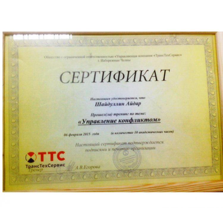 Сертифицированные специалисты центра Mitsubishi